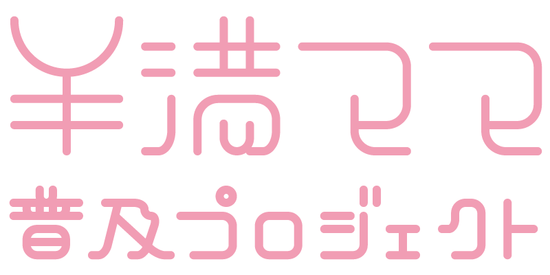 ¥満ママ普及プロジェクト